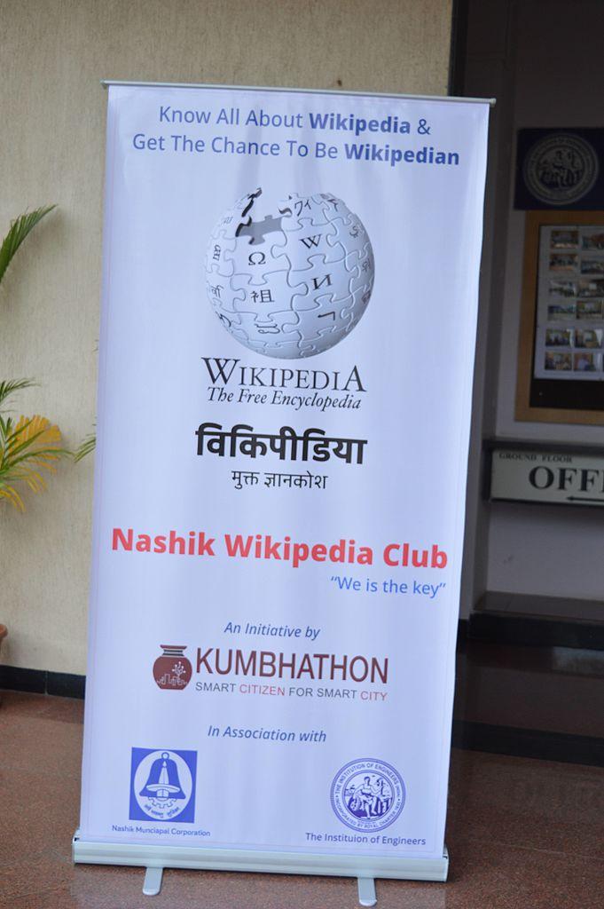 Wikipedia Standee
